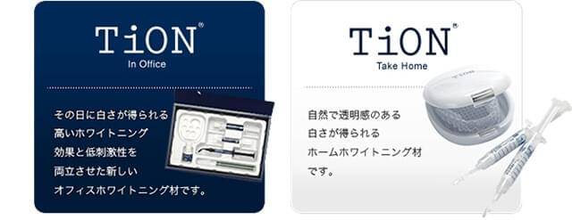 TiON In Office / TiON Take Home